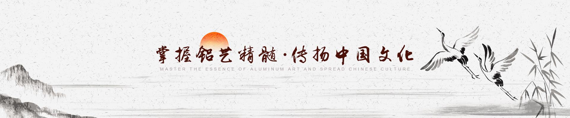 鑫泰阳:掌握铝艺精髓 传扬中国文化