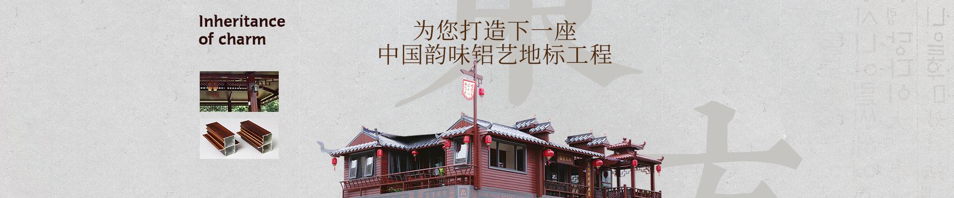 联系鑫泰阳:为您打造下一座中国韵味铝艺地标工程