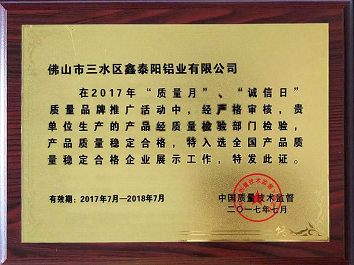 鑫泰阳获得入选全国产品质量合格企业展示工作