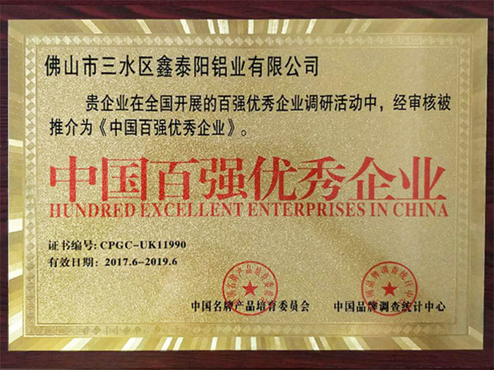 鑫泰阳获得中国百强优秀企业证书