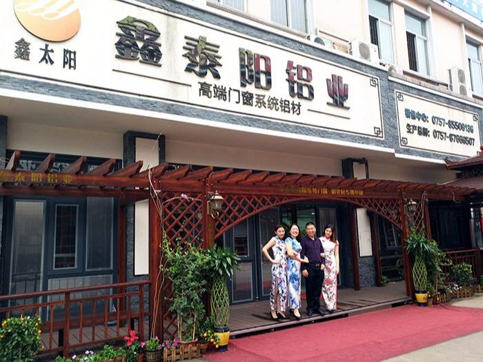 鑫泰阳门店