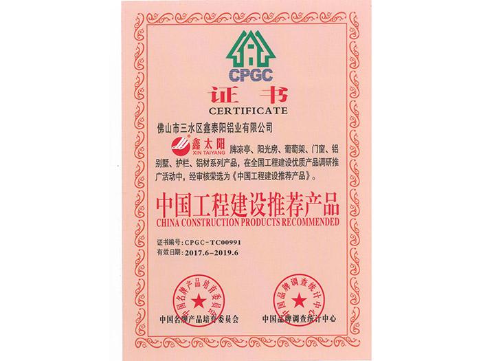 鑫泰阳荣获中国工程建设推荐产品证书