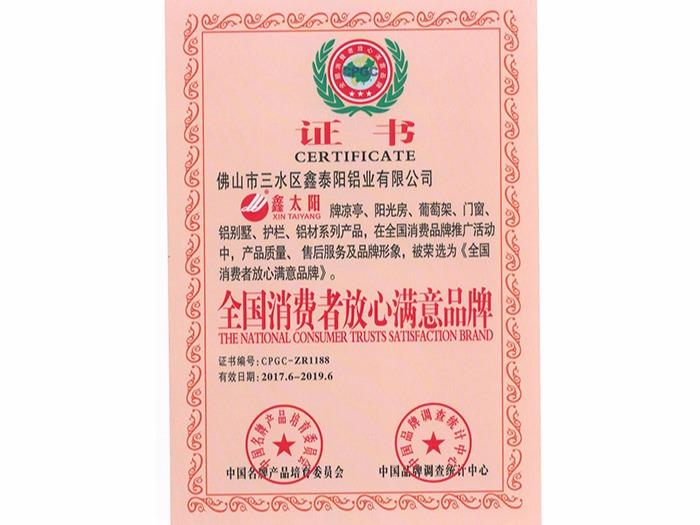 鑫泰阳获得全国消费者放心满意品牌证书