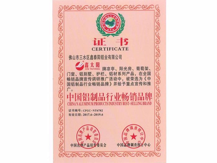 鑫泰阳获得中国铝制品行业畅销品牌证书