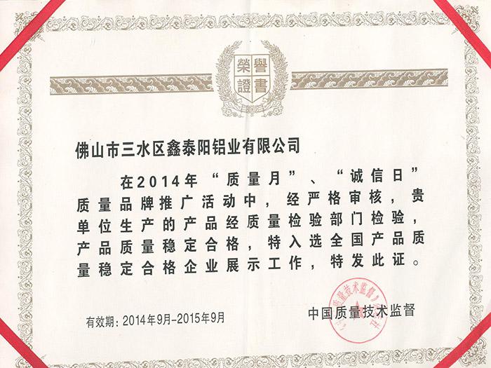 鑫泰阳产品质量认证证书