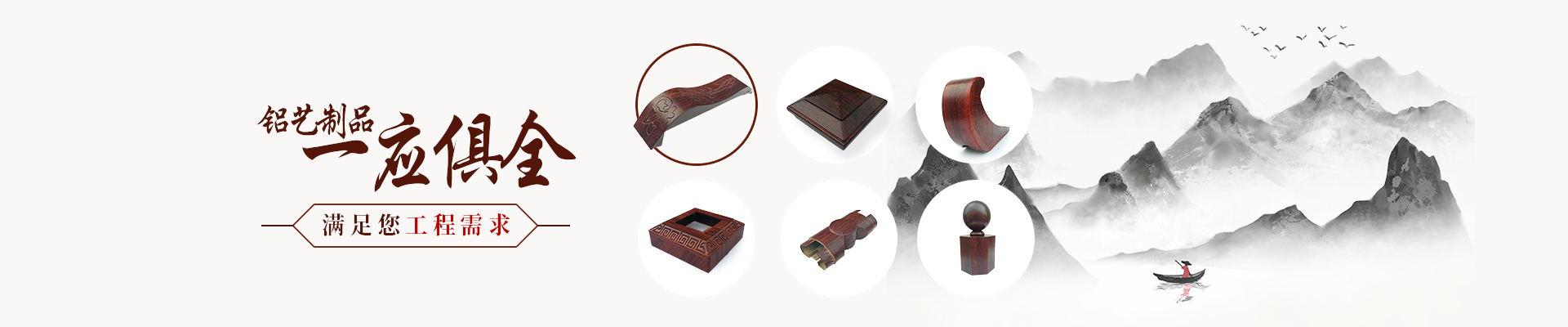 鑫泰阳-铝艺制品 一应俱全 满足您工程需求